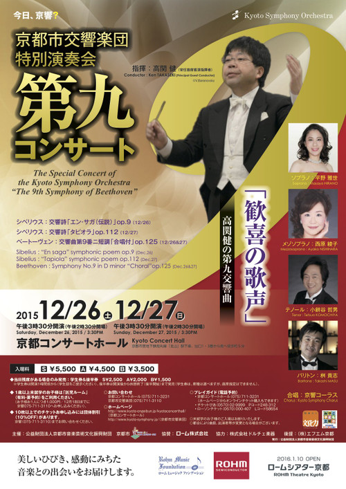 Kso_the_9th_sym_of_beethoven_2015_2